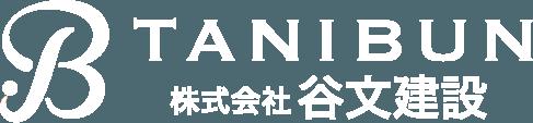 谷文建設 | 大阪、堺の建設会社。新築からリフォームまで、お客様に合った家づくり