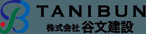 谷文建設   大阪、堺の建設会社。新築からリフォームまで、お客様に合った家づくり